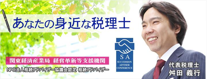 MCS税理士法人代表税理士舛田義行プロフィール