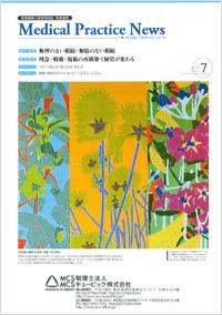 医業経営ニュース2014年7月号