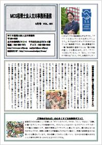 MCS立川通信9月号 VOL.61