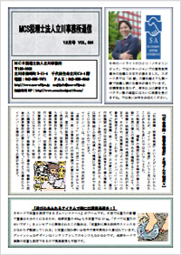 MCS立川通信 VOL.63 2014年 12月号