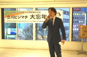 MCS立川税理士法人 代表 舛田義行による開会のご挨拶
