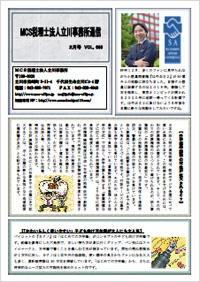 MCS立川通信VOL.66 2015 2月号