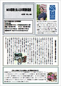 MCS立川通信 Vol.68 2015年4月号