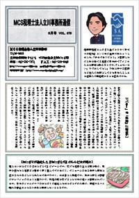 MCS立川通信 VOL.70 2015年6月号