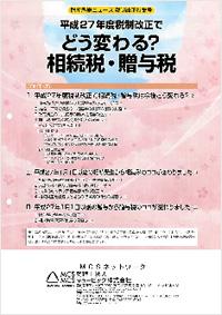 財産承継ニュース 平成27年度税制改正特集号  どう変わる?相続税・贈与税