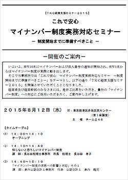 マイナンバー制度実務対応セミナー - 制度開始までに準備すべきこと - 8月12日(水)開催