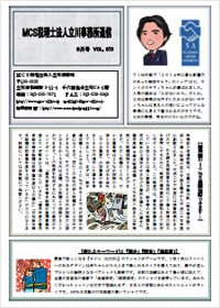MCS立川通信 VOL.73 2015年9月号
