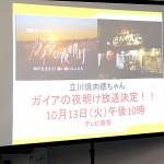 津田社長経営の焼き肉徳ちゃんがTV東京「ガイヤの夜明け」に出演!