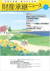 財産承継ニュース2014年夏号 【訂正版】
