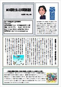 MCS立川通信 VOL.76 2015年12月号