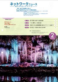 MCSネットワークニュース 2016年2月号