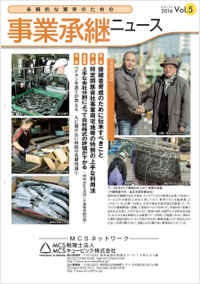 事業継承ニュース 2016冬号