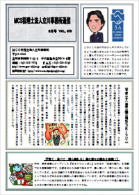 MCS立川通信 VOL.79 2016年3月号