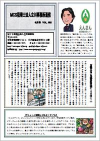 MCS立川通信 VOL.82 2016年6月号