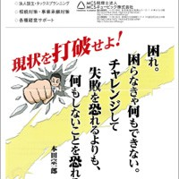 TKCビジネスワンポイントニュース 2016年7月号