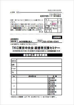 """経営者支援セミナー『""""ホッピー流""""社員のやる気と組織の成長!』 9月8日(木)"""