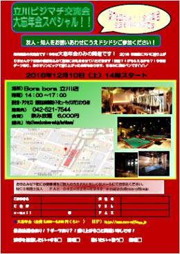 立川ビジマチ「大忘年会」2016