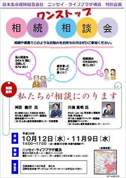 『ワンストップ相続相談会』 10月12日(水)11月9日(水)