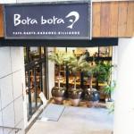 無国籍料理ボラボラ立川店