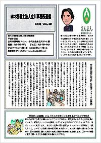 MCS立川通信 VOL.91 2017年3月号