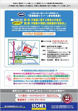 『賃貸経営セミナー』 6月25日(日)