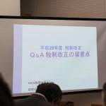 舛田代表の情報提供第一部「税制改正」