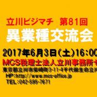 立川ビジマチ201706アイキャッチ