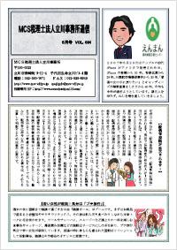 MCS立川通信 VOL.94 2017年6月号