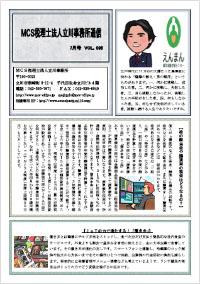 MCS立川通信 VOL.95 2017年7月号