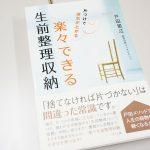 戸田 里江様著「楽々できる生前整理収納」