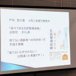 整理収納アドバイザー 戸田 里江様 「企業内の整理収納をテーマにした 事務効率をアップさせる5S活動」