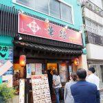 今回の懇親会は香港料理「華縁」