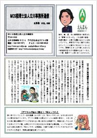MCS立川通信 VOL.96 2017年8月号