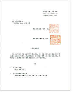 関東経済産業局認定『経営革新等支援機関』