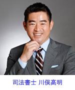 司法書士 川俣 高明