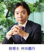 税理士 舛田義行