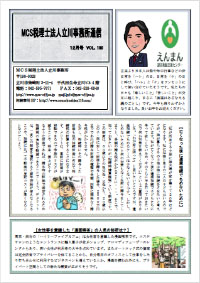 MCS立川通信 VOL.100 2017年12月号