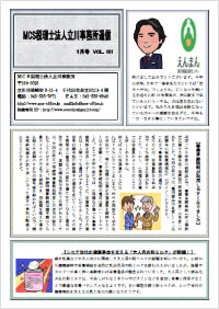 MCS立川通信 VOL.101 2018年1月号