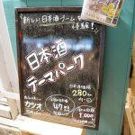 今回の懇親会は「日本酒テーマパーク カツオ」です