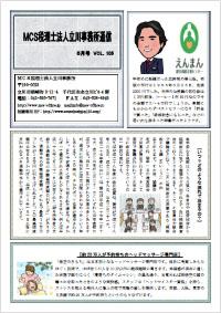 MCS立川通信 VOL.105 2018年5月号
