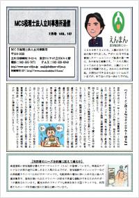 MCS立川通信 VOL.107 2018年7月号