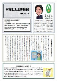 MCS立川通信 VOL.109 2018年9月号