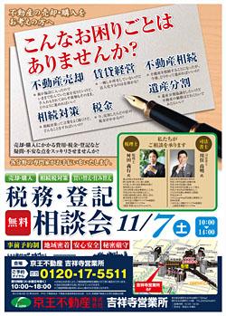 京王不動産 税務・登記無料相談会