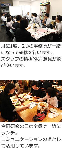 青山・立川合同研修・合同ランチ