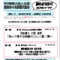 立川ビジマチ201206