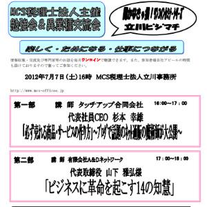 立川ビジマチ201207