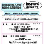 立川ビジマチ201208