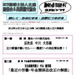 立川ビジマチ201210