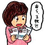 立川通信アイキャッチ201210