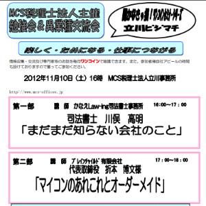 立川ビジマチ201211